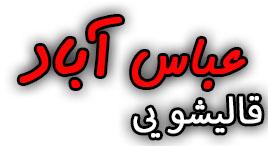 قالیشویی عباس آباد